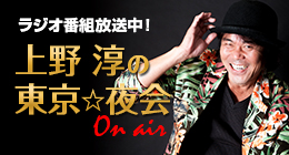ラジオ番組放送中! 上野 淳の東京☆夜会