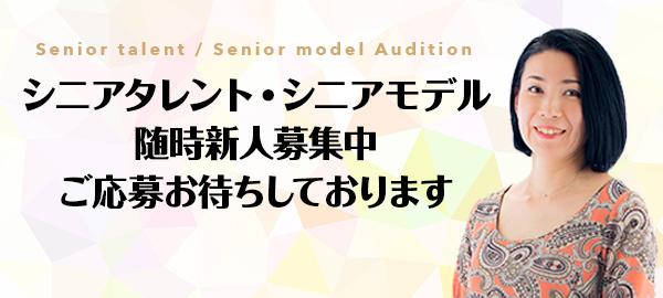 シニアタレント・モデルプロジェクト始動 オーディション受付開始!